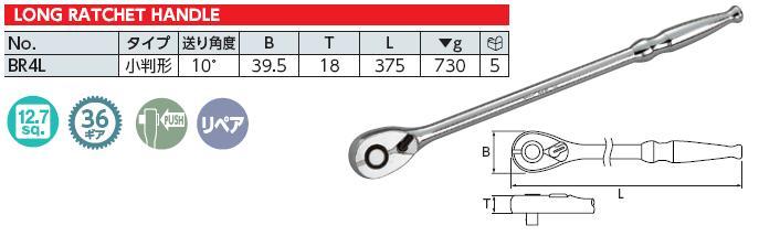 Cần siết tự động loại dài, cần siết tự động KTC, KTC BR4L, tay lắc vặn 1/2 inch