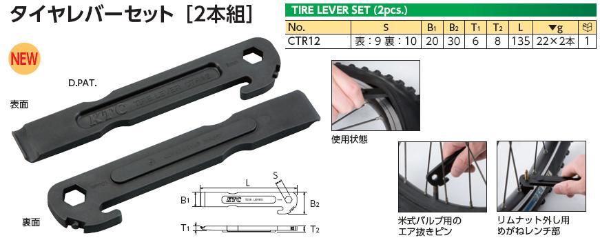 Thanh móc lốp xe đạp, dụng cụ móc lốp xe đạp, KTC CTR12, thanh móc lốp đa năng dùng cho xe đạp,