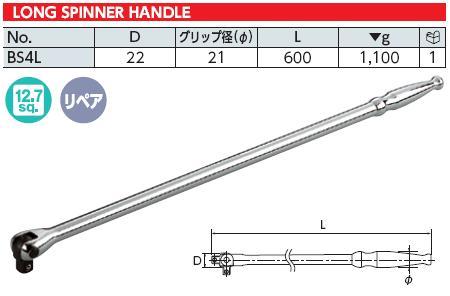 Tay vặn lực mạnh loại dài, KTC BS4L, BS4L, tay lực mạnh loại 1/2 inch, tay vặn lực mạnh đầu 1/2 inch