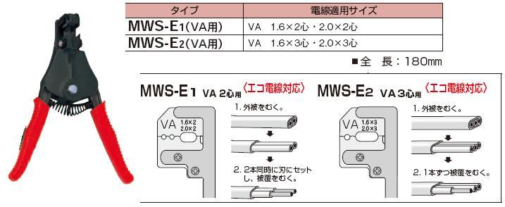 Kìm tuốt dây Marvel, MWS-E1, kìm tuốt dây đôi cỡ 1.6mm và 2.0mm,
