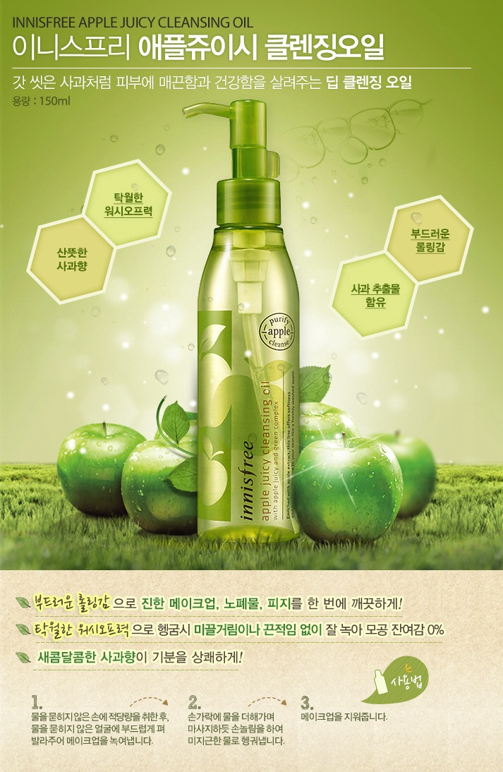 Apple Juicy Cleansing Oil - Tẩy trang Táo xanh Innisfree