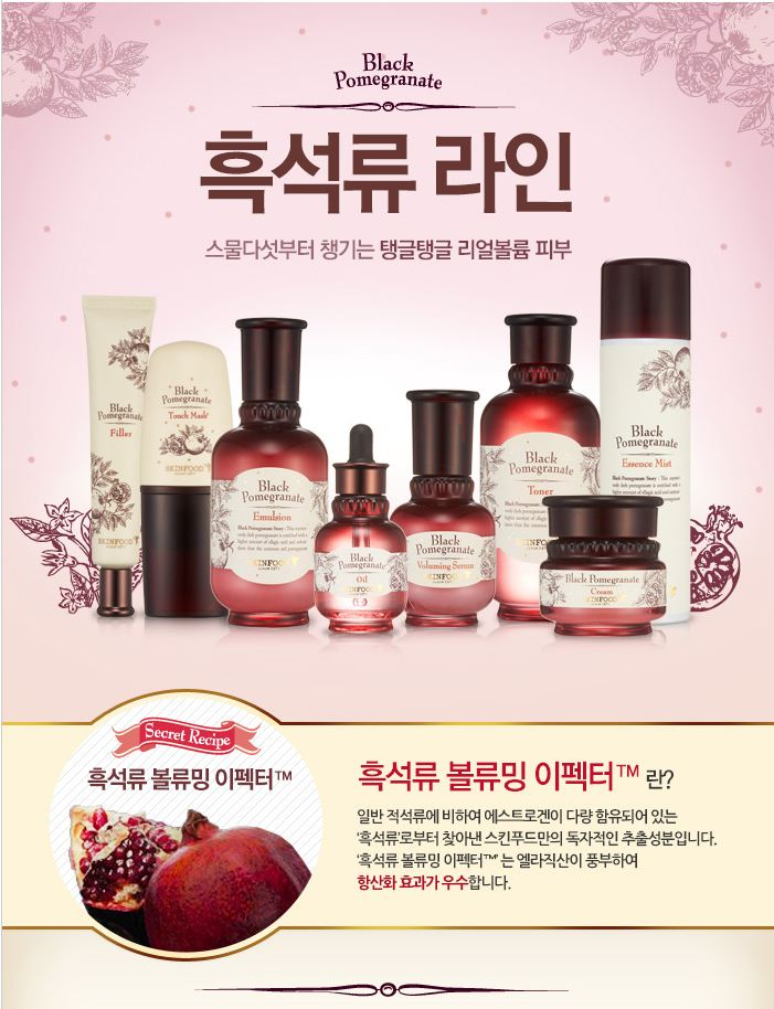 Black Pomegranate line Skinfood