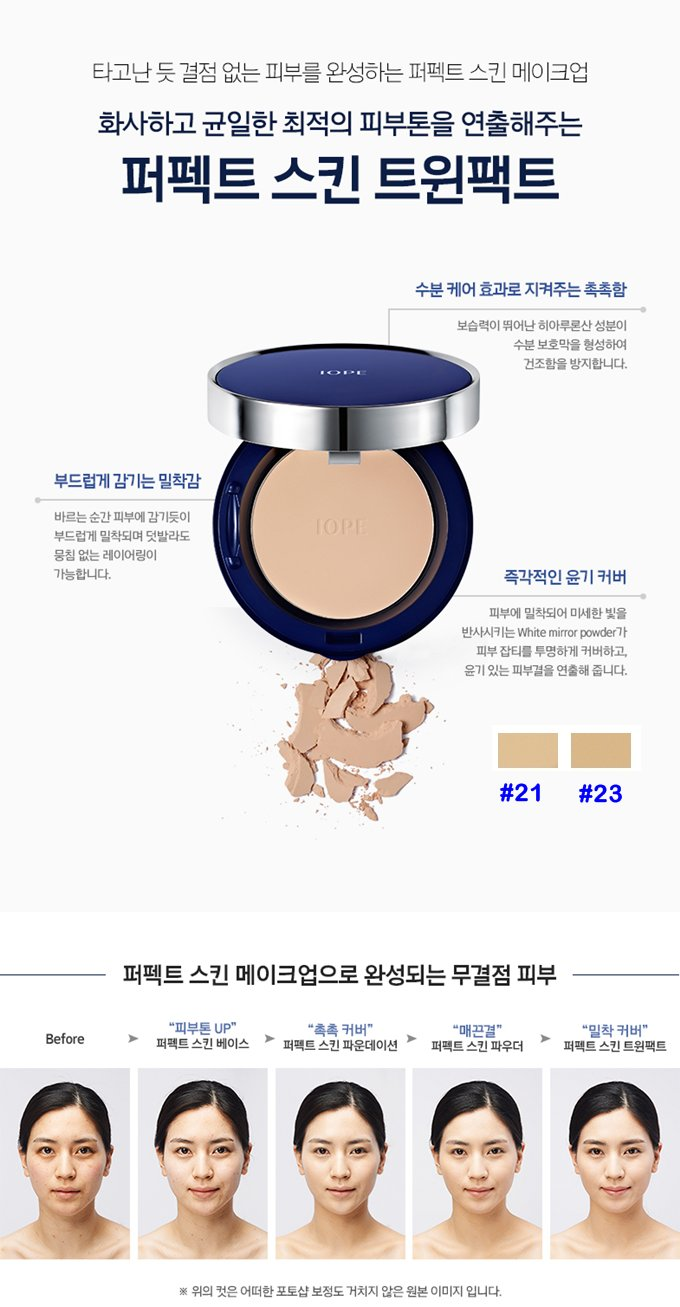 Perfect Skin Twin Pact - Phấn nén IOPE