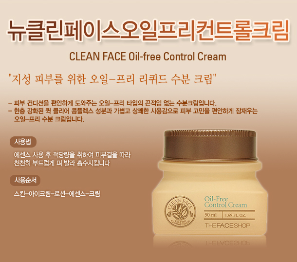Clean Face Oil Free Control Cream