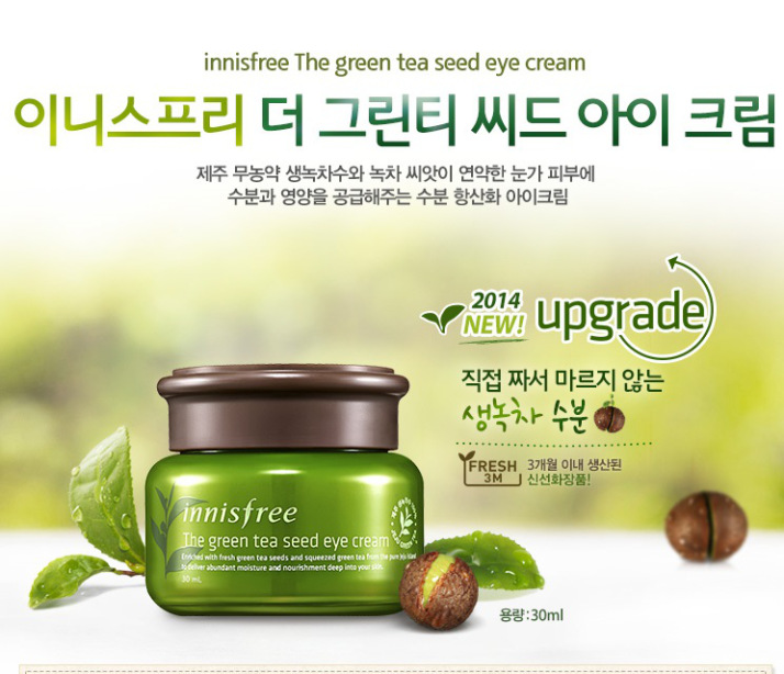 The Green Tea Seed Eye Cream Innisfree