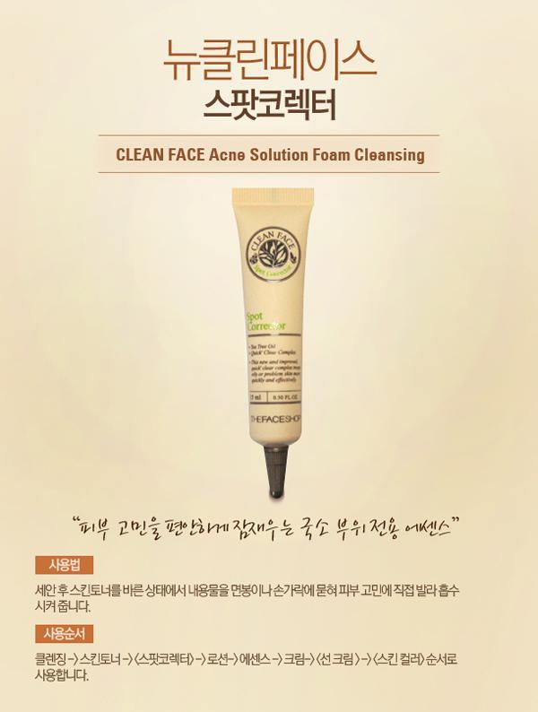 clean face spot corrector - the face shop