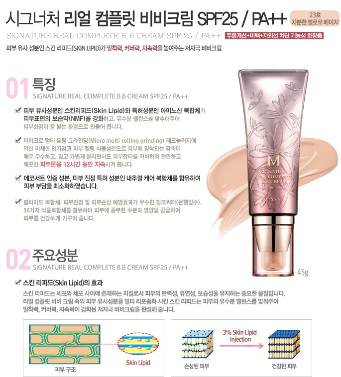 bb cream signature real complete missha