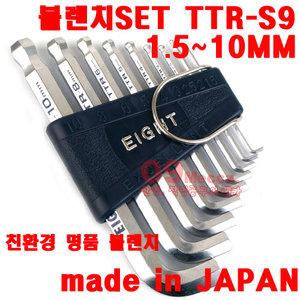 Bộ lục giác chìm EIGHT, EIGHT TTR-S9, bộ lục giác 9 cỡ tử 1.5 đến 10mm