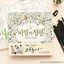 Bộ tranh tô khu vườn bí mật Secret Garden bản Hàn Quốc S0662 780g
