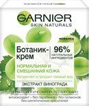 Kem dưỡng ẩm da mặt Garnier trái nho