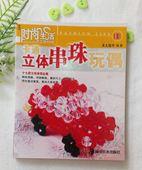 Sách hướng dẫn xỏ hạt 02