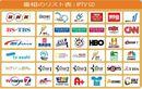 Lặp Đặt Truyền Hình Nhật Bản, NHK, - Japanese Live TV in Vietnam