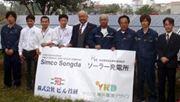 Đưa công nghệ phát điện năng lượng mặt trời Nhật Bản đến VN