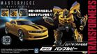 Masterpiece Movie Series MPM-03 Bumblebee