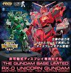 P-Bandai: RG 1/144 Unicorn Gundam Destroy Mode [Lighting Model] Ver. TWC