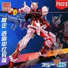 Gundam MG Astray Red Plating Frame/Color Clear (Ji Jia Xian)