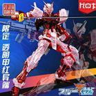 Gundam MG Astray Red Plating Frame/Color Clear (Ji Jia Xian)
