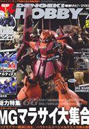 Dengeki Hobby (July Issue) - Tạp chí hobby Dengeki Tháng 7