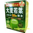 Bột lúa mạch non nguyên chất Nhật