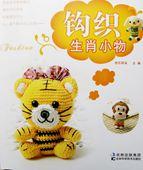 Sách dạy đan móc thú 4
