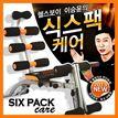 Máy tập cơ bụng Six Pack Care