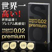 Bao cao su cao cấp nhất thế giới SAGAMI Original 0.02 Premium