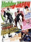 Tạp chí  Hobby JB  Tháng 8 phiên bản HK