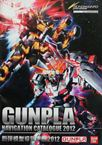 GUNPLA NAVIGATION CATALOGUE 2012