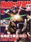 Hobby japan Tháng 9 - 2013