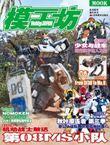 Tạp chí Gundam Hobby 2013 JAPAN Tháng 4 phiên bản HK
