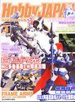 Tạp chí Gundam Hobby 2013 JAPAN Tháng 3 phiên bản HK