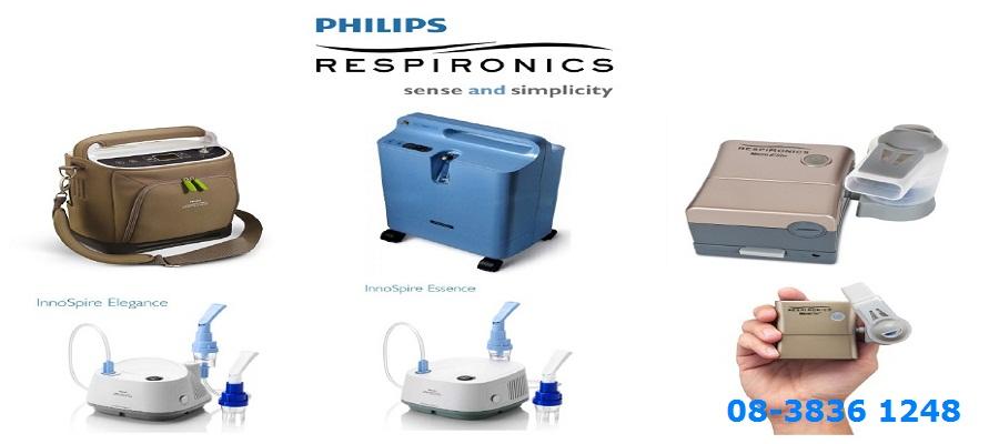 Máy xông mũi họng - Máy tạo oxy của Philips