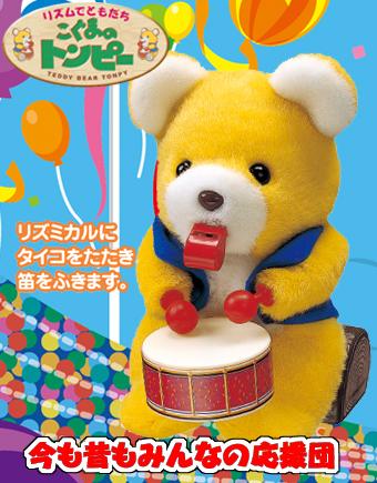 Kid's Kingdom, Hitomi, đồ chơi Nhật Bản, Iwaya, thú bông thông minh, đồ chơi an toàn