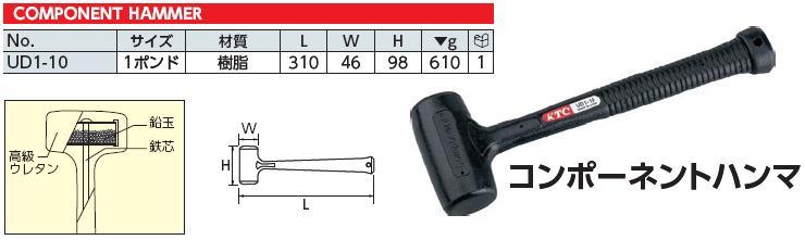 Búa bọc nhựa, búa đầu có bi sắt, búa cộng hưởng lực, KTC UD1-10