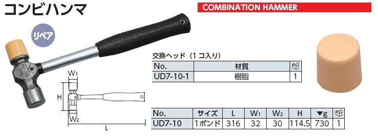 Búa kết hợp, búa nhập khẩu UD7-10, búa cơ khí KTC UD7-10