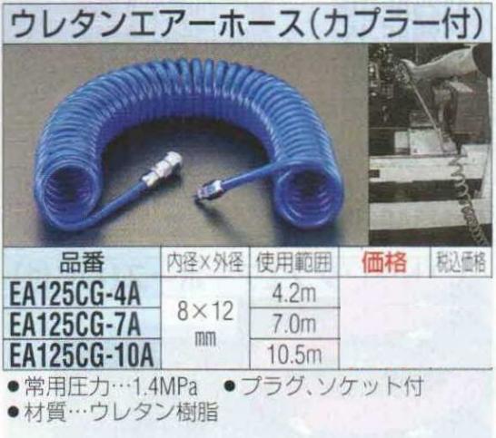 Dây ruột gà, dây xoắn ruột gà, EA125CG air hose, dây khí nén ESCO