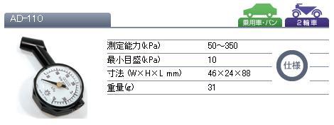Đồng hồ đo áp suất lốp ô tô, đồng hồ đo áp suất lốp xe máy, Asahi Japan