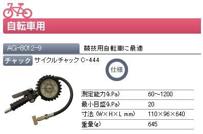 Đồng hồ bơm lốp Asahi, AG8012-9, dải bơm lốp 60-1200kPa