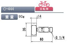Van lốp C-444, C-444 Asahi