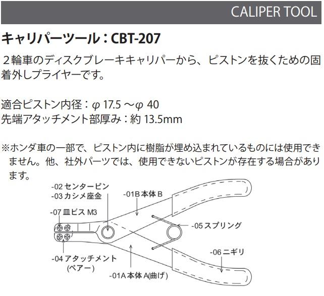 Kìm piston phanh, Hasco CBT-207, kìm tháo lắp piston phanh, CBT-207