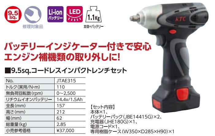 Súng vặn ốc dùng pin, KTC JTAE315, súng điện, súng vặn ốc 3/8 inch,