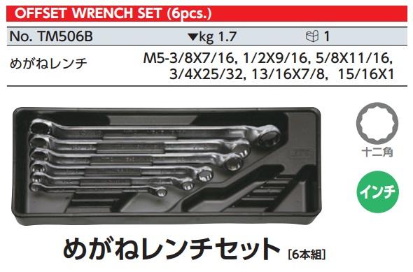 Bộ tròng hệ inch, KTC TM506B, tròng hệ inch, bộ tròng 6 cỡ, 3/8x7/16 đến 15/16x1