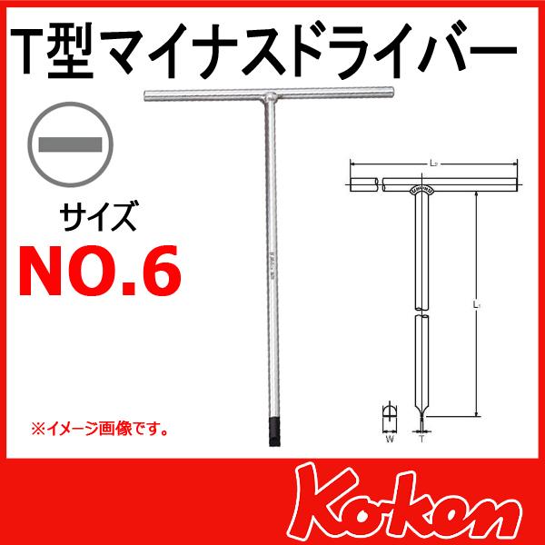 Tay vặn chữ T mũi tô vít 2 cạnh, 157S-6, Koken 157S-6, 157S-8