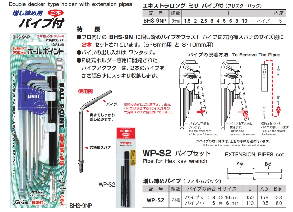 Bộ lục giác 9 cỡ nhập khẩu từ EIGHT Nhật, EIGHT BHS-9N, BHS-9NP
