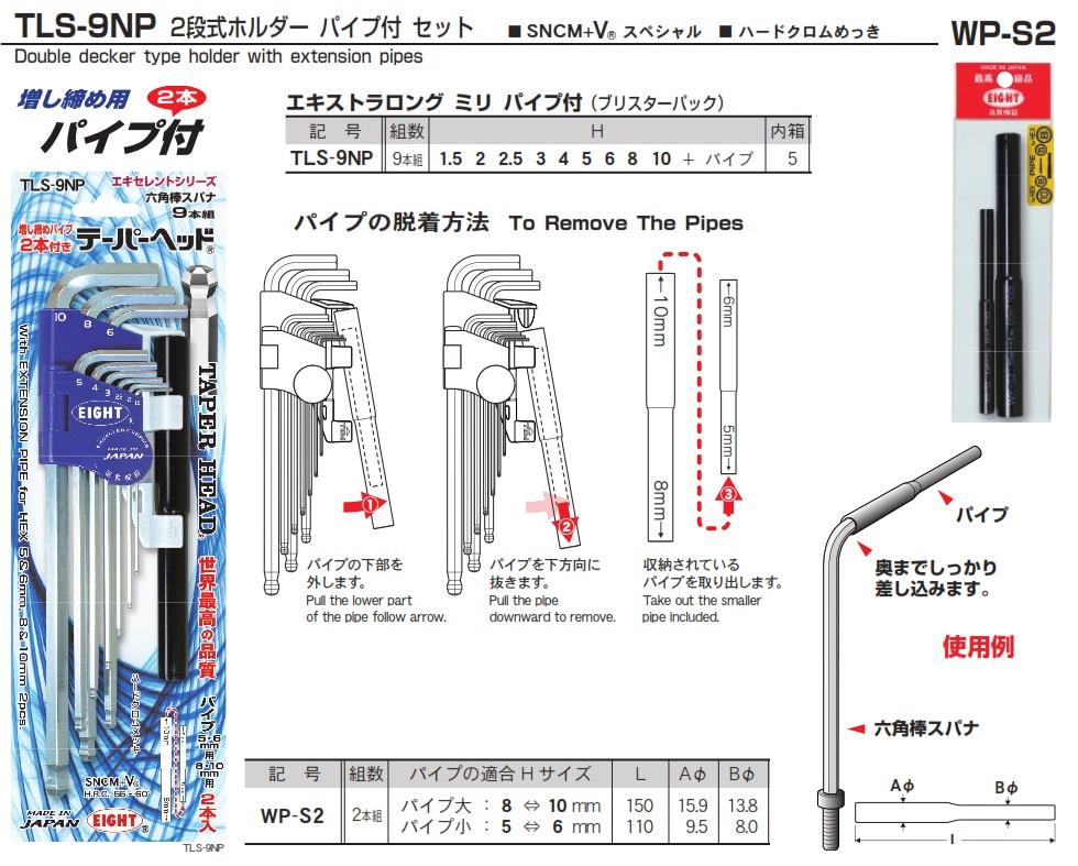Bộ lục giác chìm EIGHT TLS-9NP, bộ lục từ 1.5 đến 10mm, bộ lục giác bi