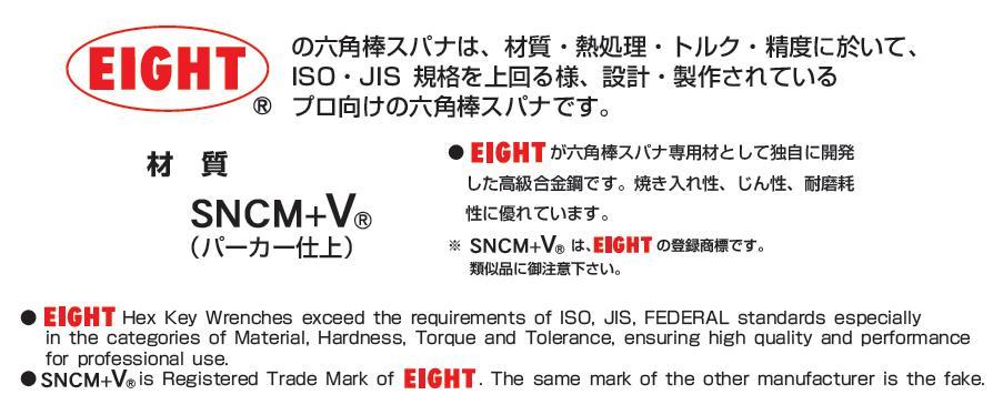 Vật liệu SNCM V, lục giác EIGHT, lục giác chìm EIGHT Nhật, lục giác nhập khẩu