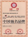 Thương hiệu nổi tiếng Trung Quốc