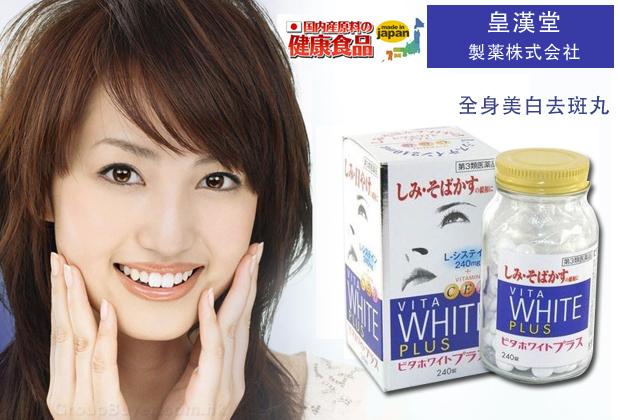 VITA WHITE PLUS Nhật Bản Trắng da trị nám