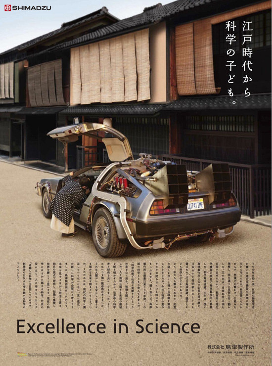 japan-back-to-the-future-1024x1377