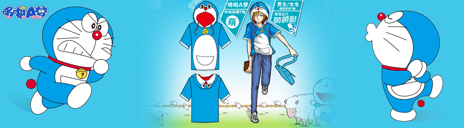 Áo thun trùm đầu Doraemon